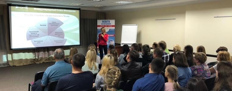 семинар Высшее образованеи в Чехии Житомир eurostudy