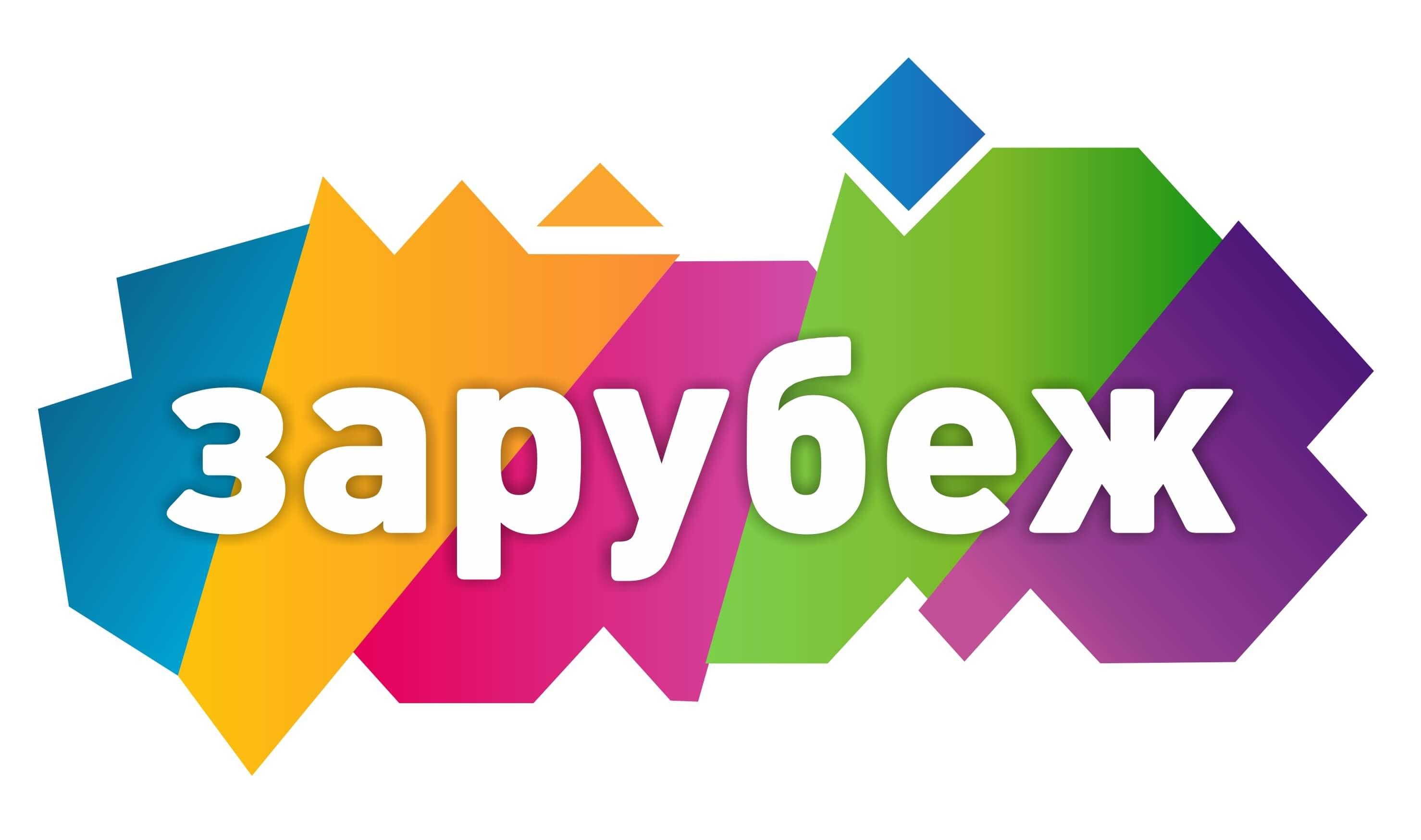 лого зарубеж eurostudy