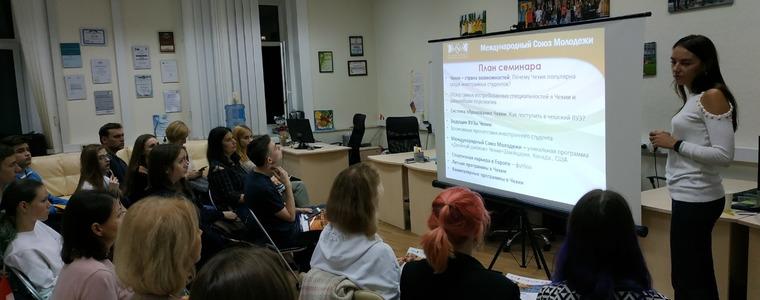 семинар вузы Чехии в Киеве eurostudy
