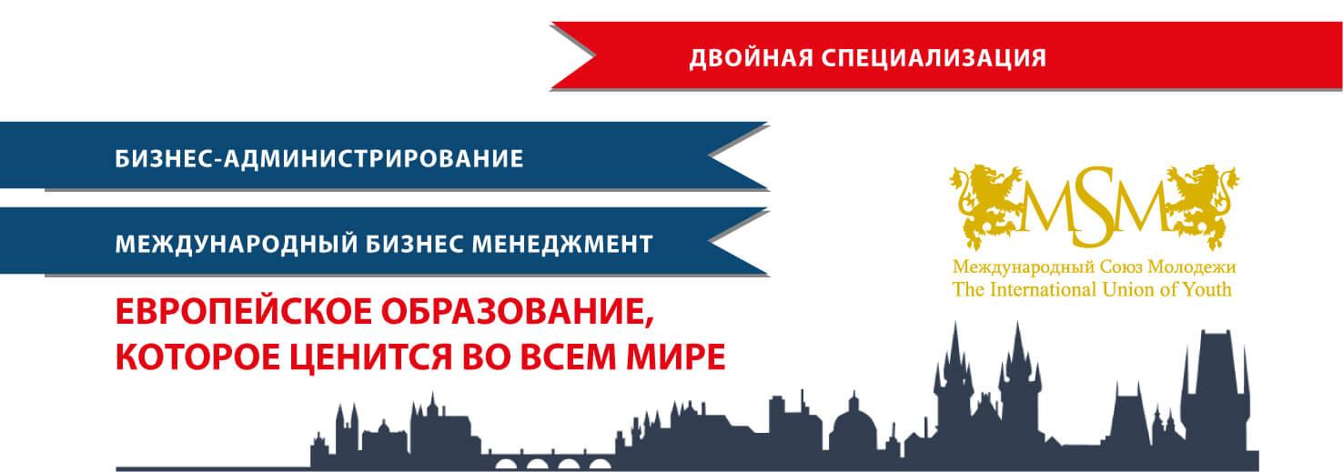 двойной диплом чехия англия eurostudy
