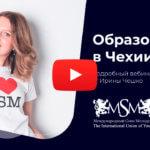 вебинар «Жизнь и учеба в Чехии»