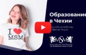 Вебинар на тему «Жизнь и учеба в Чехии»